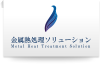 Metal Heat Treatment Solution